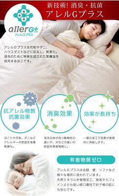 CILブラックラベル取得のダウン95%使用!日本製羽毛布団シングルロング