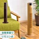 ◆在庫限り!4,280円◆【送料無料】 木目 扇風機 タワー...