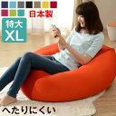 《送料無料》 特大 ビーズクッション マイクロビーズ XLサイズ 洗える カバー ソファ 座椅子 ジャンボ ビーズ クッション 大きい