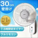 【送料無料】 壁掛け 扇風機 リモコン付き フル リモコン ...
