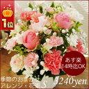 ★楽天1位★母の日 ギフト 8色から選べる アレンジ・花束 ...