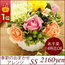 あす楽【★楽天1位★季節の花を使ったお任...