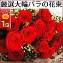 ★楽天1位★《バラ 本数・色 選べます!高品質 バラ 花束》真紅 赤 誕生日 プレゼント 女性 花束