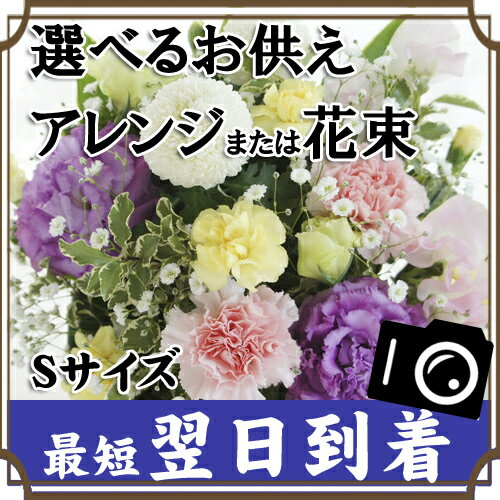 あす楽 OK! お供え 供花【★楽天1位★お供え 花 Sサイズ 3000円 アレンジメント…...:f-style1187:10000099