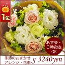 花 あす楽【楽天1位 8色から選べる アレンジ・花束 S】誕...