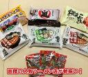 【ふるさと納税】函館名店の味ラーメン12食セット[61128...