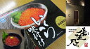 【ふるさと納税】函館人気店使用の味付けいくら1kg(500g...