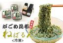 【ふるさと納税】函館がごめ昆布きざみ ねばるんセット1[70...