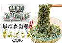 【ふるさと納税】函館がごめ昆布きざみ ねばるんセット2[70...
