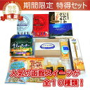 【ふるさと納税】函館ハイカラ洋菓子10品目セット[46076...
