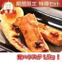 【ふるさと納税】紅鮭ハラス500g3袋[4614315]...