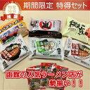【ふるさと納税】函館名店の味ラーメンセット[4606041]...