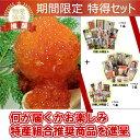 【ふるさと納税】函館特産品詰合せ『いくら醤油漬けセット』[4610717]...