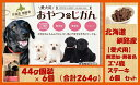 Ta201-A076【ふるさと納税】【愛犬用】(無添加・無着色)エゾ鹿ステーキ6個セット