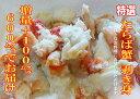 Ka403-P021【ふるさと納税】フレッシュ 本たらばかに むき身 600g...