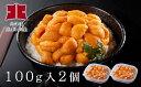 Ho205-C046【ふるさと納税】生うに(無添加えぞばふん...
