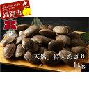 【ふるさと納税】北海道産「天然」特大あさり1kg Ho203...