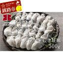 【ふるさと納税】釧路管内産「生食用」むき牡蠣500g Ho2...