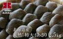 【ふるさと納税】北海道産「天然」特大あさり2.5kg Ho2...
