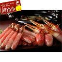 【ふるさと納税】本ずわいがにの「大」かにしゃぶ&蟹ツメセット1kg(ふわとろの美味を、蟹卸し専門店から直送)Ho205-...