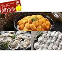 【ふるさと納税】生うに(無添加えぞばふん)100g・生牡蠣≪...