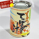 【ふるさと納税】近海食品 ずわいがにの鉄砲汁 6缶 Ku102-P081...
