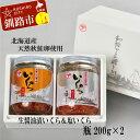 【ふるさと納税】【北海道産】 ア特選 いくら食べくらべセット 瓶200g×2 Ku203-C198