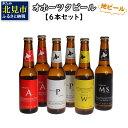 【ふるさと納税】【A1-002】オホーツクビール6本セット
