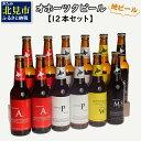 【ふるさと納税】【B1-001】オホーツクビール12本セット