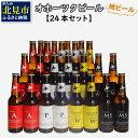 【ふるさと納税】【D2-001】オホーツクビール24本セット