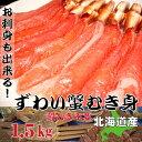 【ふるさと納税】お刺身でも食べられる!!【北海道産】生ずわい...