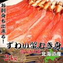 【ふるさと納税】大容量!お刺身でも食べられる!!【北海道産】【刺身用】生本ずわい蟹 500g×4  計2kg
