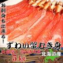 【ふるさと納税】大容量!お刺身でも食べられる!!【北海道産】【刺身用】生本ずわい蟹 500g×10  計5kg