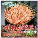 【ふるさと納税】ひとくちサイズ お刺身も出来る!北海道産 生冷凍ズワイガニ爪 1kg...