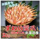 【ふるさと納税】ひとくちサイズ お刺身も出来る!北海道産 生冷凍ズワイガニ爪 1kg×2...
