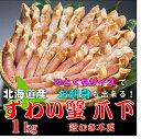 【ふるさと納税】ひとくちサイズ お刺身も出来る!北海道産 生冷凍ズワイガニ爪下 1kg...