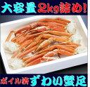 【ふるさと納税】ボイルズワイガニ足 2kg 3L〜4Lサイズ...