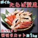 【ふるさと納税】食べ易い!ボイルたらば蟹足 笹切りカット 1kg...