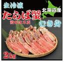 【ふるさと納税】生冷凍本たらば蟹 剥き身 1kg×2 【北海道産・北海道加工】...