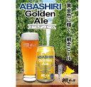 【ふるさと納税】ABASHIRI Golden Ale缶24...