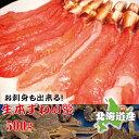 【ふるさと納税】お刺身でも食べられる!!【北海道産】【刺身用】本ずわい蟹 500g...