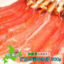 【ふるさと納税】【お刺身OK】生冷凍 ズワイガニ ポーション 脚 むき身 500g...