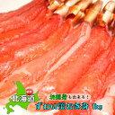 【ふるさと納税】【お刺身OK】生冷凍 ズワイガニ ポーション...