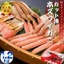 【ふるさと納税】生冷凍 カット済 本ズワイガニ 1.2kg...