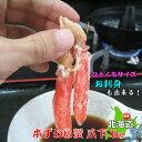 【ふるさと納税】ひとくちサイズ お刺身も出来る!生冷凍ズワイガニ爪下 約1kg...