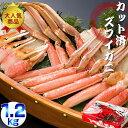 【ふるさと納税】生冷凍 カット済 ズワイガニ カニセット 1...