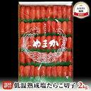 【ふるさと納税】塩たらこ2kg 切子 【魚貝類・魚卵】...