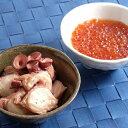 【ふるさと納税】北海道産 いくら醤油漬・北海たこやわらか煮 【魚貝類・イクラ・魚卵・・タコ・蛸・セット】