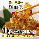 【ふるさと納税】数の子屋こだわりの「松前漬」1kg(250g...