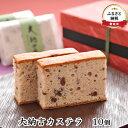 【ふるさと納税】大納言カステラ10個 【お菓子・カステラ】